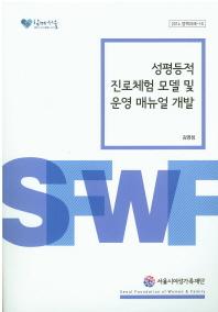 성평등적 진로체험 모델 및 운영 매뉴얼 개발