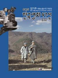 추억의 한국영화 47선