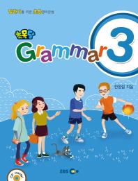 EBS 초목달 Grammar. 3