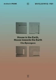 땅속의 집, 땅으로의 집