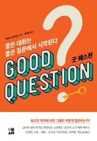 굿 퀘스천(GOOD QUESTION)