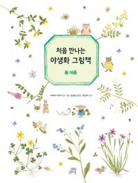 처음 만나는 야생화 그림책: 봄 여름