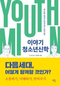 이야기 청소년신학