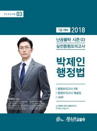 난공불락 시즌3 박제인 행정법 실전동형모의고사(2018)(봉투)