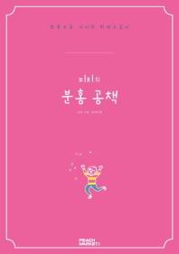 피치의 분홍공책