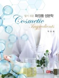 알기 쉬운 화장품 성분학