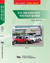 한국 자동차대여사업의 변천과정과 발전방향