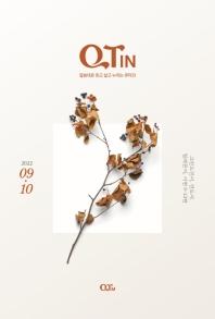 말씀대로 믿고 살고 누리는 큐티인(QTIN)(큰글씨)(2020년 9/10월호)