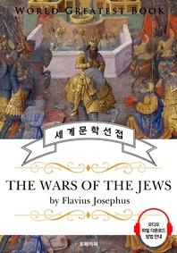 유대 전쟁사(The Wars of the Jews) - 고품격 시청각 영문판