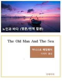 노인과 바다(영문 원서 번역 합본)