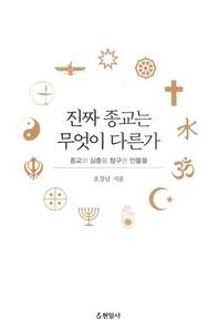 진짜 종교는 무엇이 다른가 : 종교의 심층을 탐구한 인물들