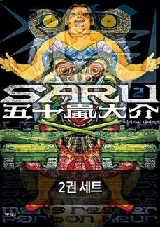[세트]SARU(전2권)