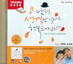 남편 성격만 알아도 행복해진다(CD)