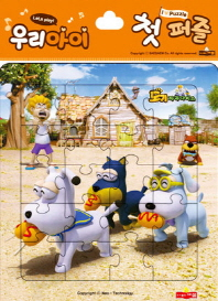 도기 파라다이스 퍼즐세트