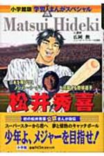 松井秀喜 日本を飛び出しメジャ-.リ-グで大活躍する野球選手