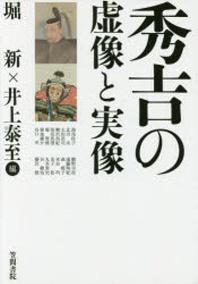 秀吉の虛像と實像