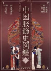 中國服飾史圖鑑 第3卷