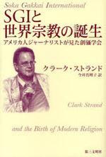 SGIと世界宗敎の誕生 アメリカ人ジャ―ナリストが見た創價學會