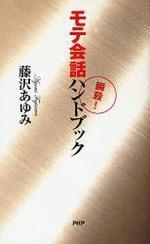 モテ會話ハンドブック 瞬殺!