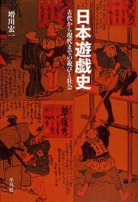 日本遊戱史 古代から現代までの遊びと社會