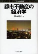 都市不動産の經濟學