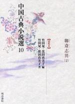 中國古典小說選 10