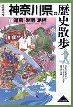 神奈川縣の歷史散步 下