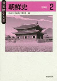 朝鮮史 2