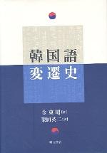 韓國語變遷史
