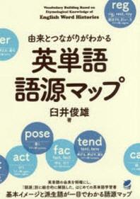 由來とつながりがわかる英單語語源マップ