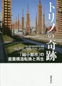 トリノの奇跡 「縮小都市」の産業構造轉換と再生