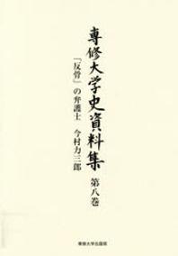 專修大學史資料集 第8卷