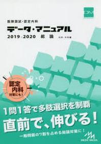 醫師國試.認定內科デ-タ.マニュアル總論(內科.外科編) 2019-2020