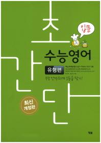 초간단 수능영어: 유형편(입문)