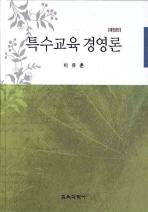 특수교육 경영론