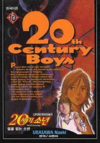 20세기 소년. 10: 얼굴 없는 소년