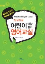 빙글빙글 어린이 역할놀이 영어교실