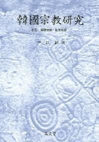 한국종교연구 6