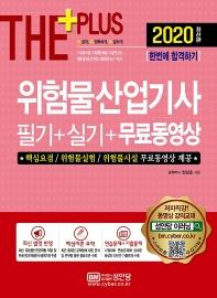 The Plus 위험물산업기사 필기+실기+무료동영상(2020)