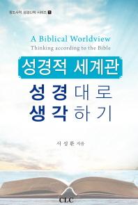 성격적 세계관 성경적 세계관: 성경대로 생각하기