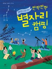 별빛유랑단의 반짝반짝 별자리 캠핑