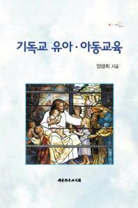 기독교 유아 아동교육