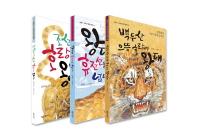 김탁환의 역사 생태 동화 세트