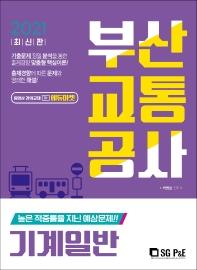 부산교통공사 기계일반(2021)