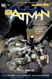 뉴 52! 배트맨 Vol. 1: 올빼미 법정