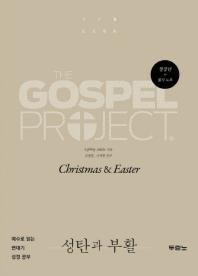 가스펠 프로젝트: 성탄과 부활(청장년용)