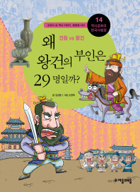 역사공화국 한국사법정. 14: 왜 왕건의 부인은 29명일까