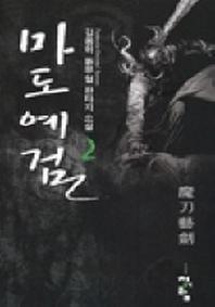 마도예검 2