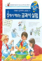 집에서 해보는 교과서 실험