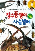 장수풍뎅이 VS 사슴벌레